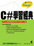 C# 學習經典 (Learn to Program with C#)-cover