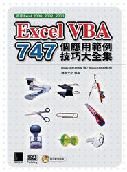 Excel VBA 747個應用範例技巧大全集(適用 Excel 2000,2002,2003)-cover