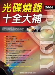 PC DIY 2004 光碟燒錄十全大補-cover