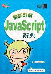 最新詳解 JavaScript 辭典-cover