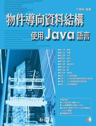 物件導向資料結構使用 Java 語言-cover