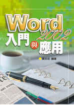 Word 2002 入門與應用-cover