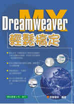 Dreamweaver MX 輕鬆搞定-cover