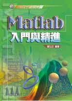 Matlab 入門與精進-cover