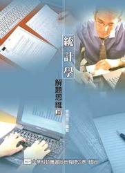 統計學-解題思維(上)