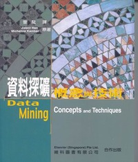 資料探礦概念與技術(Data Mining: Concepts and Techniques)-cover