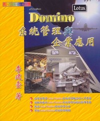 Domino 系統管理與企業應用-cover