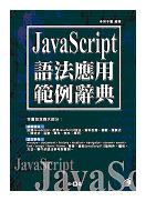 JavaScript 語法應用範例辭典-cover