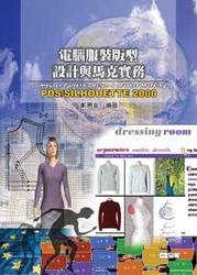 電腦服裝版型設計與馬克實務 Computer Pattern Design & Marker Marking PDS/SILHOUETTE 2000-cover