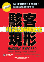 駭客現形─網路安全之秘辛與解決方案 (Hacking Exposed: Network Security Secrets & Solutions, 4/e)-cover