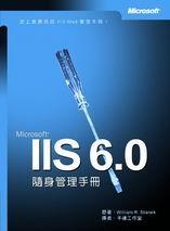 Microsoft IIS 6.0 隨身管理手冊 (Microsoft IIS 6.0 Administrator's Pocket Consultant)-cover