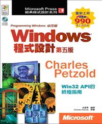 Windows 程式設計 (Programming Windows, 5/e)-cover