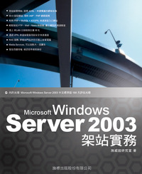 Microsoft Windows Server 2003 架站實務-cover