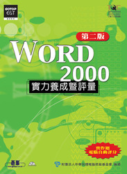 Word 2000 實力養成暨評量, 2/e-cover