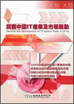 洞察中國 IT 產業及市場脈動 (Discover the Development of IT Sphere Pulse in China)-cover