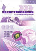 資訊大廠之策略規劃與產品轉變 (The Strategy Planning and Product Shift for IT Company)-cover