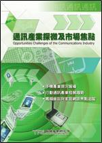 通訊產業探微及市場焦點 (Opportunities Challenges of the Communications Industry)-cover