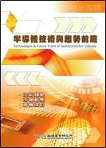 半導體技術與趨勢前瞻 (Technologies& Future Trend of Semiconductor Industry)-cover