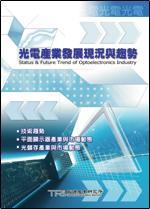 光電產業發展現況與趨勢 (Status & Future Trend of Optoelectronics Industry)-cover