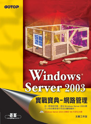 Windows Server 2003 實戰寶典─網路管理 (Windows Server 2003 Bible)-cover