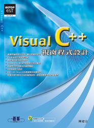 Visual C++ 視窗程式設計-cover
