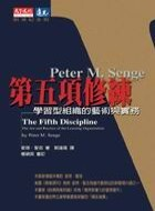 第五項修練─學習型組織的藝術與實務 (限量紀念版) (The Discipline: The Art and Practice of the Learning Organization)-cover
