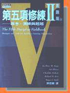 第五項修練II實踐篇(上)─思考、演練與超越 (The Fifth Discipline Filedbook: Strategies and Tools for Building a Learning Organization)-cover