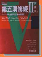 第五項修練II實踐篇(下)─共創學習新經驗 (The Fifth Discipline Fieldbook: Strategies and Tools for Building a Learning Organizaiton)-cover