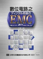 數位電路之 EMC-cover