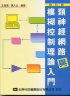 類神經網路與模糊控制理論入門 (修訂版)-cover