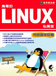 鳥哥的 Linux 私房菜-伺服器架設篇-cover