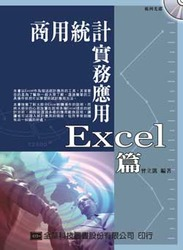 商用統計實務應用 Excel 篇