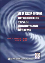 VLSI 電路與系統 (Introduction to VLSI Circuits and Systems)-cover