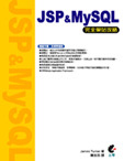 JSP & MySQL 完全架站攻略-cover