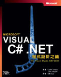 Microsoft Visual C# .NET 程式設計之鑰(For Visual Studio .NET 2003)(Microsoft Visual C# .NET Step by Step version 2003)-cover