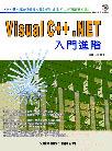 Visual C++ .NET 入門進階-cover