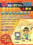 電腦 DIY 2004─數位影音玩樂高手-cover