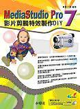 MediaStudio Pro 7 影片剪輯特效製作 DIY-cover