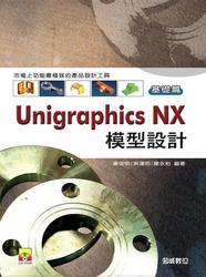 UniGraphics NX 模型設計基礎篇-cover