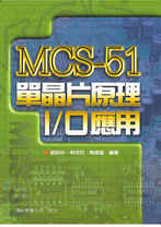 MCS-51 單晶片原理 I/O 應用, 3/e-cover