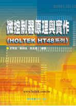 微控制器原理與實作 (HOLTEK 48 系列)-cover