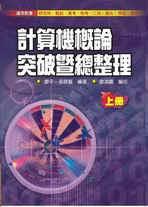計算機概論突破暨總整理 (上冊)-cover
