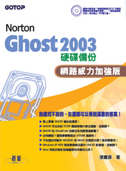 Norton Ghost 2003 硬碟備份-網路威力加強版-cover