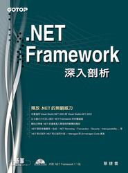 .NET Framework 深入剖析-cover