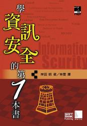 學資訊安全的第 1 本書-cover