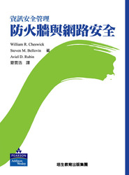 資訊安全管理-防火牆與網路安全 (Firewalls and Internet Security: Repelling the Wily Hacker, 2/e)-cover