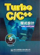 Turbo C/C++ 程式設計-cover