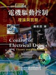 電機驅動控制理論與實驗-cover