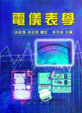 電儀表學-cover