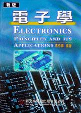 新版電子學-cover